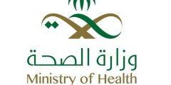 خدمات وزارة الصحة في السعودية