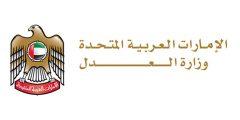 خدمات وزارة العدل الإماراتية