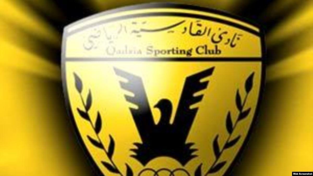 نادي القادسية الرياضي الكويتي