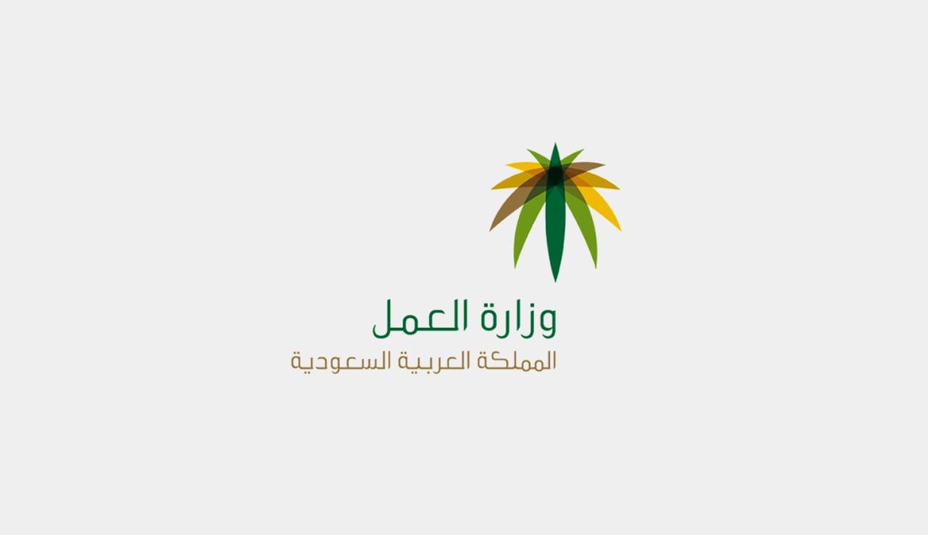 خدمات مكتب العمل في السعودية : وزارة العمل مكتب العمل : العمل والعمال