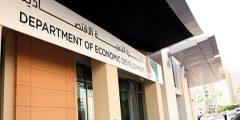 دائرة التنمية الاقتصادية دبي