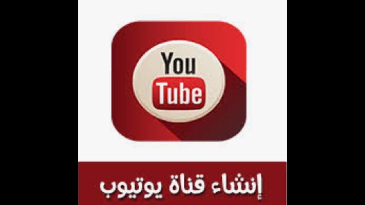 كيف أنشئ قناة على اليوتيوب