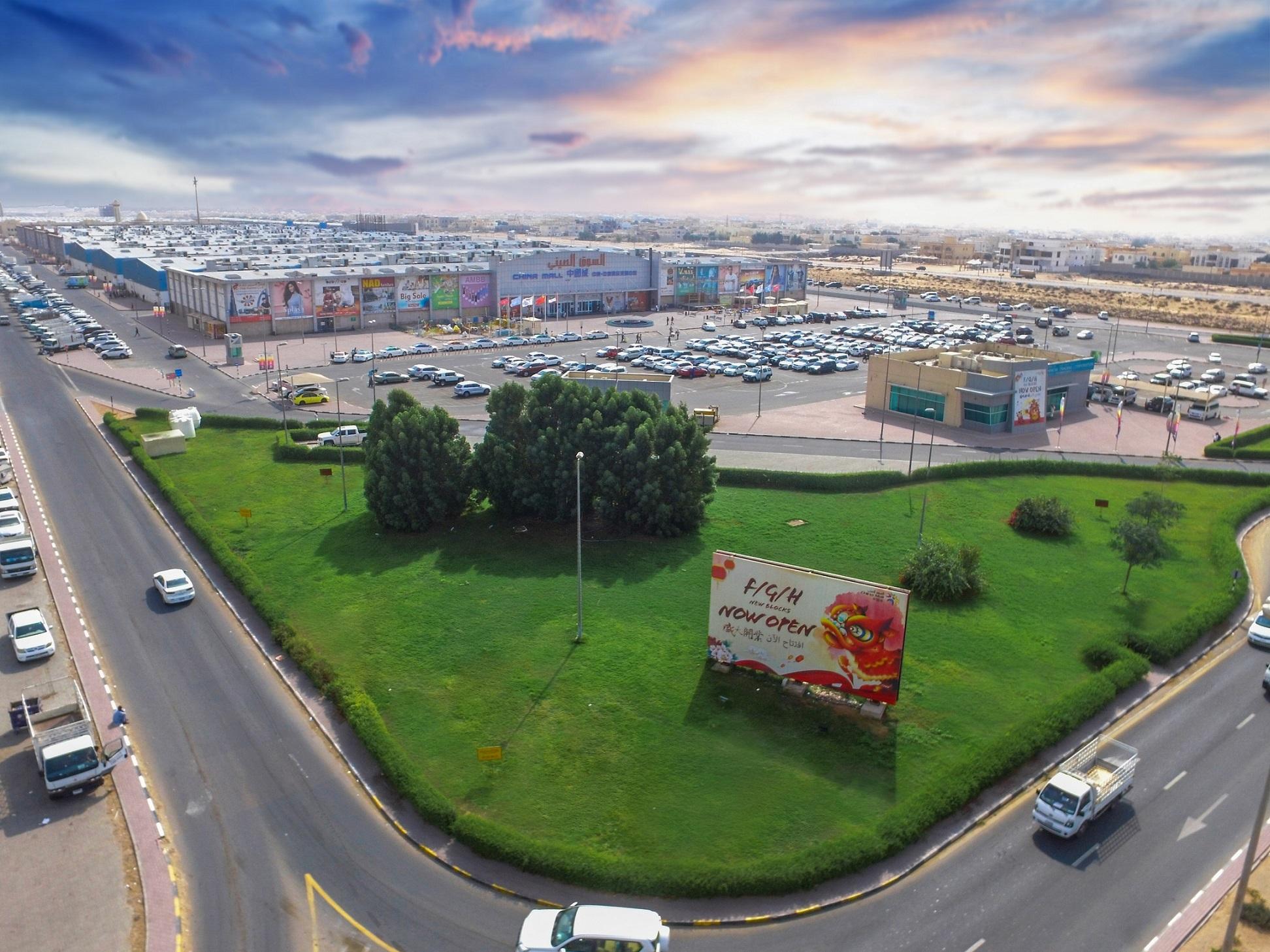 منطقة السوق الصيني في إمارة عجمان