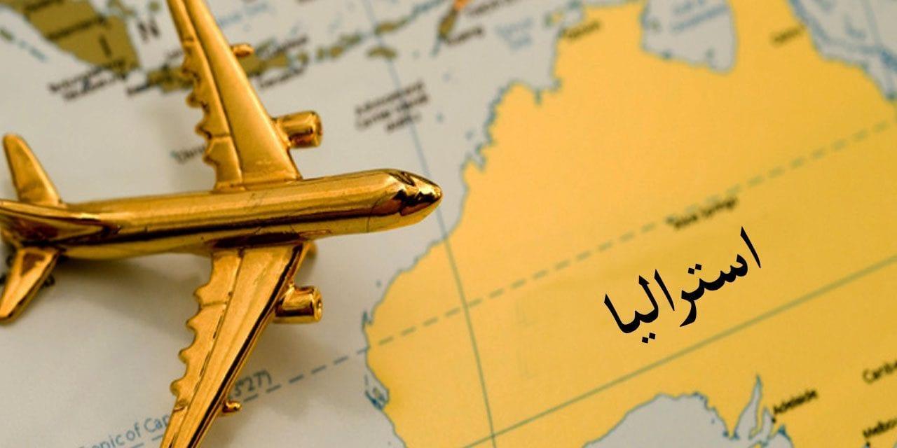 السفر إلى أستراليا