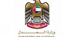 خدمات وزارة العدل في الإمارات