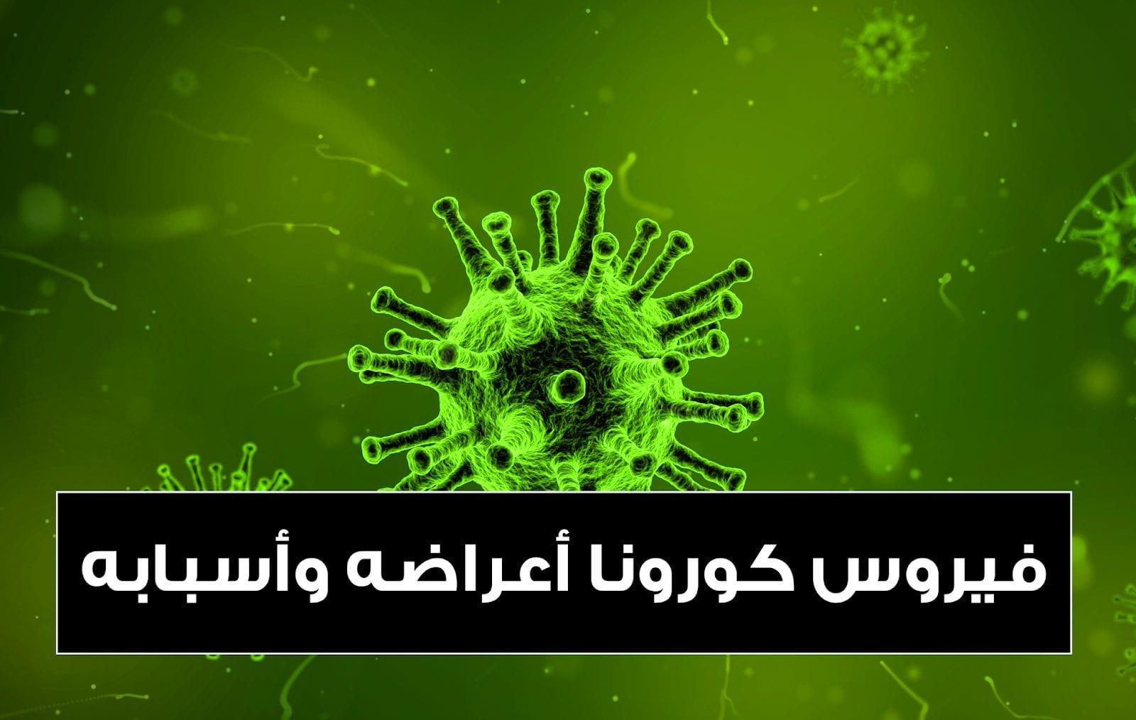 فيروس كورونا أعراضه وأسبابه