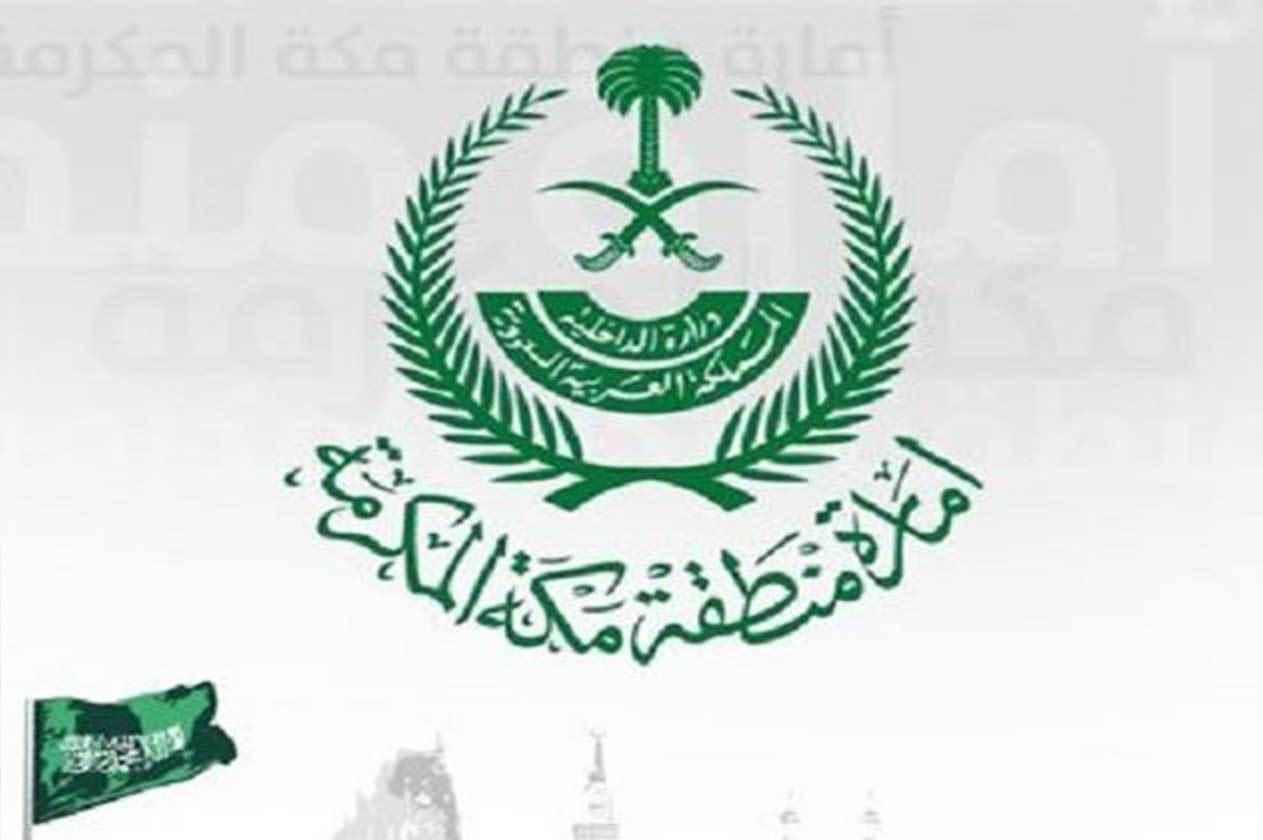 إمارة مكة بمحافظة جدة اقرأ السوق المفتوح