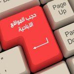 طرق حجب المواقع الإباحية من الراوتر