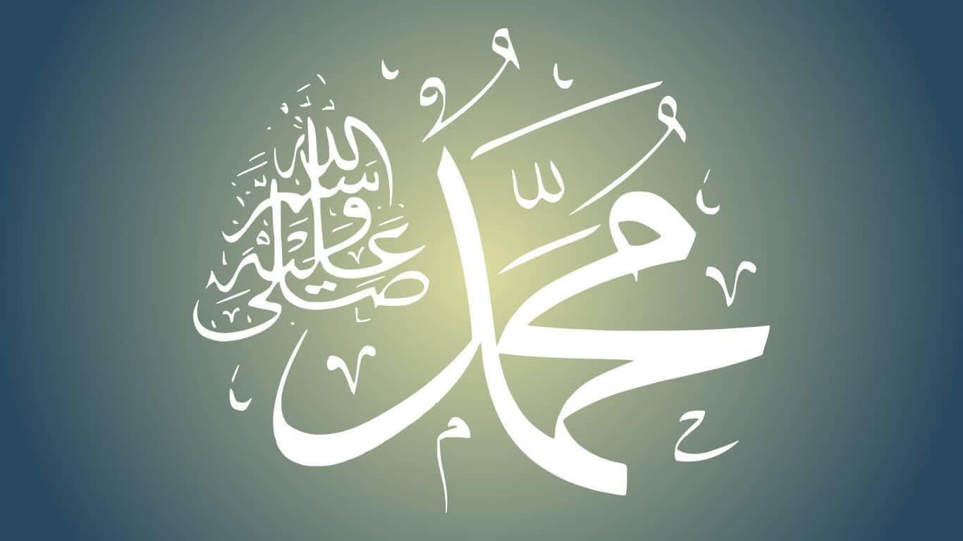 صفات النبي محمد الخلقية والخلقية