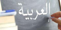 طرق تدريس اللغة العربية للمرحلة الابتدائية
