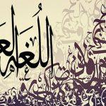 طريقة البحث في معجم لسان العرب