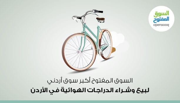 السوق المفتوح أكبر سوق أردني لبيع وشراء الدراجات الهوائية في الأردن