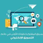 السوق المفتوح خطوتك الأولى في عالم التسويق الإلكتروني