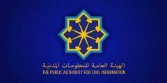 طلب خروج أثناء الحظر من الهيئة العامة للمعلومات المدنية في الكويت