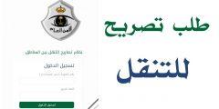 منصة تصاريح الخروج الإلكترونية أبشر في السعودية