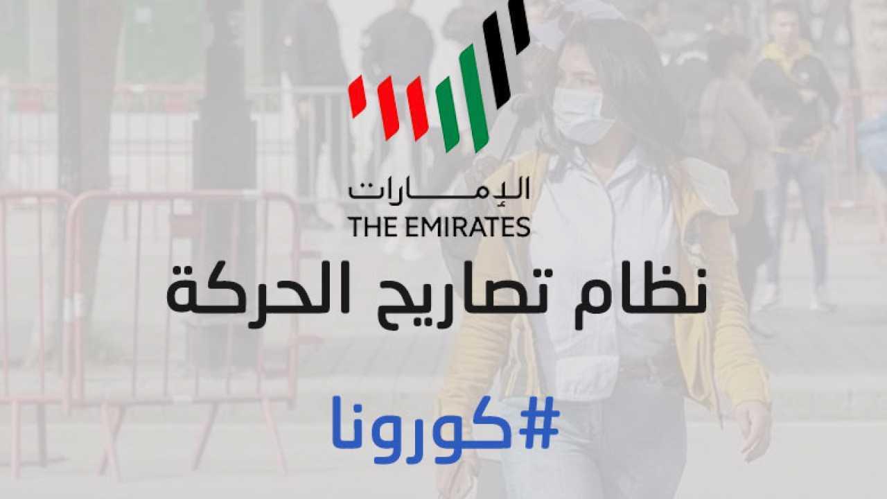 موقع تصاريح الخروج الإلكترونية في الإمارات