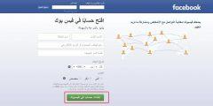 إنشاء حساب Facebook لأول مرة
