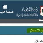 الاستعلام عن القضايا بالرقم الوطني في الأردن