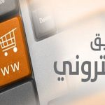 خطوات تعليم تسويق إلكتروني