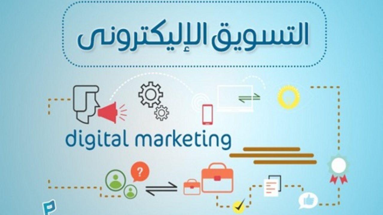 عالم التسويق الإلكتروني
