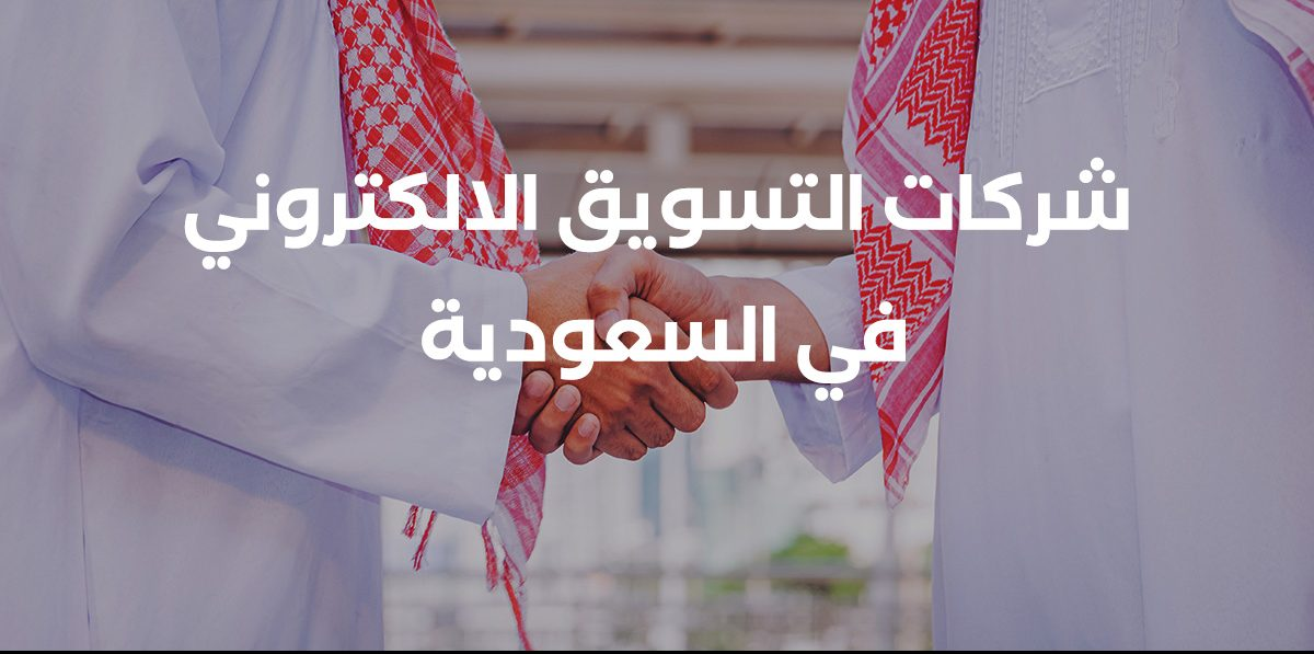 أفضل شركات التسويق الإلكتروني في السعودية
