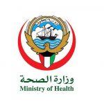 أماكن دفع التأمين الصحي بالكويت