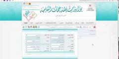 البوابة التعليمية سلطنة عمان زاويتي