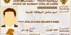 تجديد البطاقة المدنية في الكويت