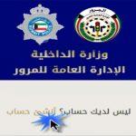 تجديد رخصة القيادة بالكويت للوافدين