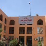 جامعة بابل كلية التمريض