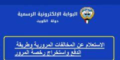 دفع مخالفات المرور الكويت