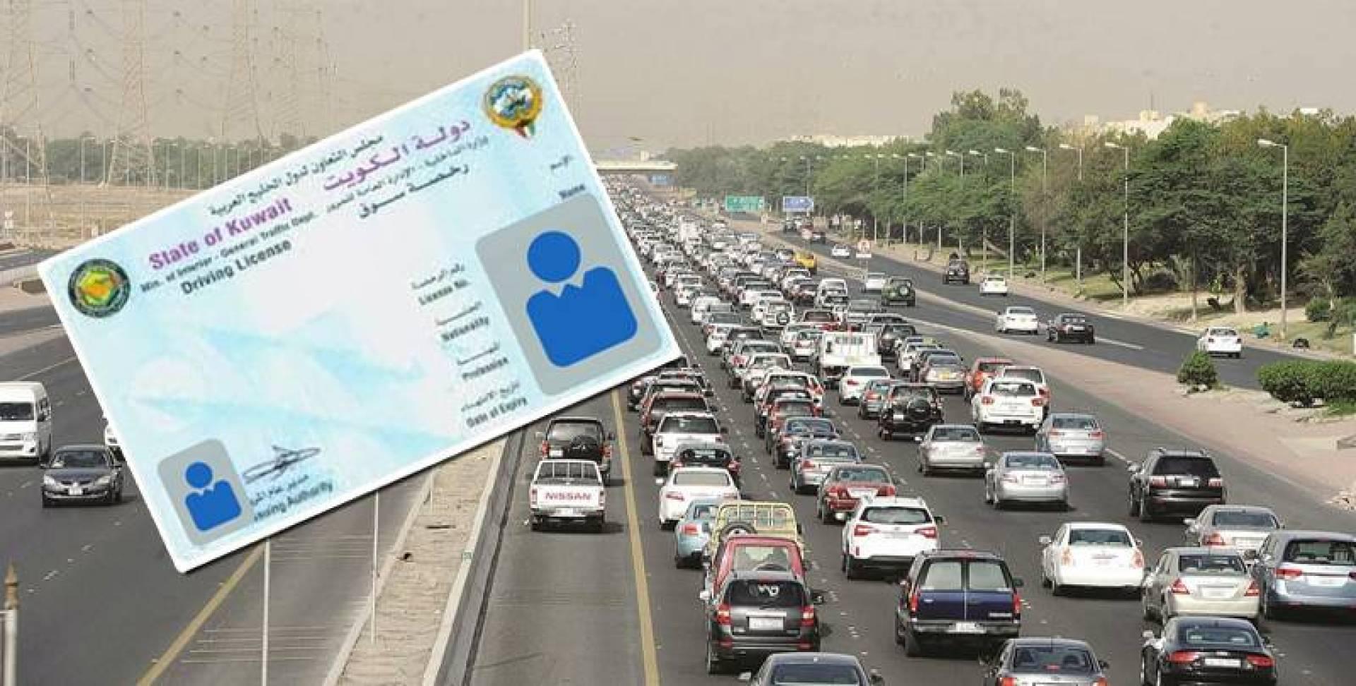 شروط استخراج رخصة قيادة بالكويت 2020