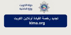 فترة السماح لتجديد رخصة القيادة الكويت
