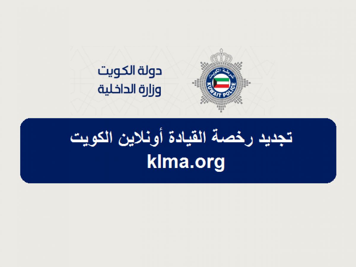فترة السماح لتجديد رخصة القيادة الكويت اقرأ السوق المفتوح