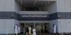 قرض التأمينات الاجتماعية الكويت