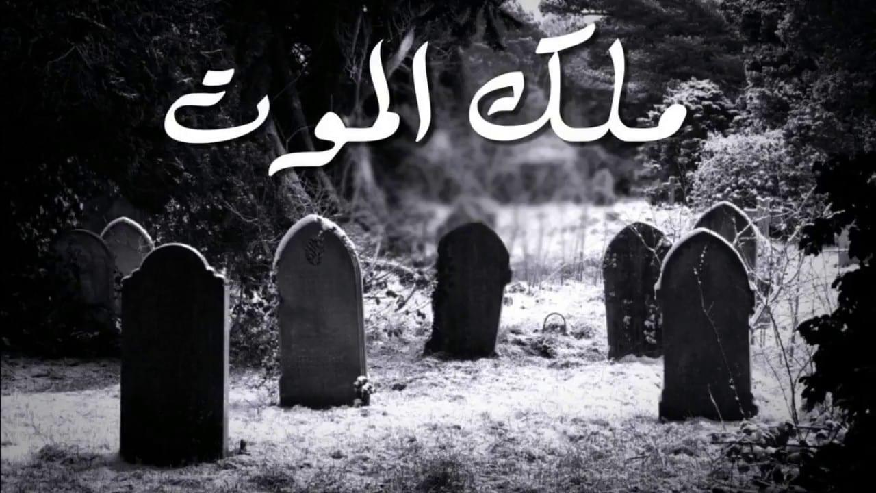 من علامات حضور ملك الموت