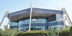 نماذج التأمينات الاجتماعية الكويت