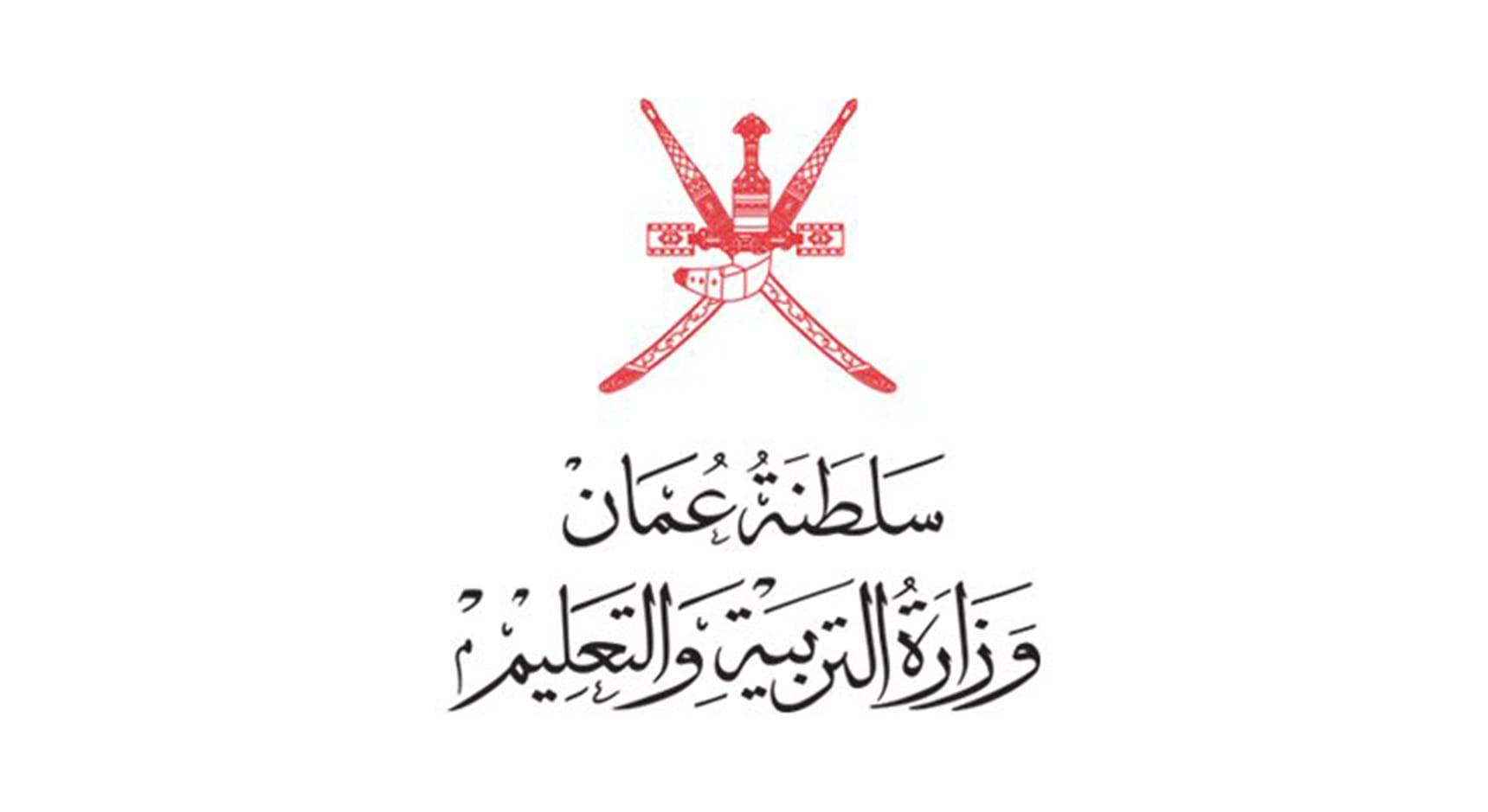 وزارة التربية والتعليم سلطنة عمان