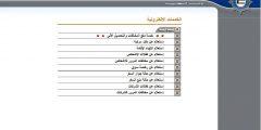 وزارة الداخلية الكويت مخالفات المرور للأشخاص