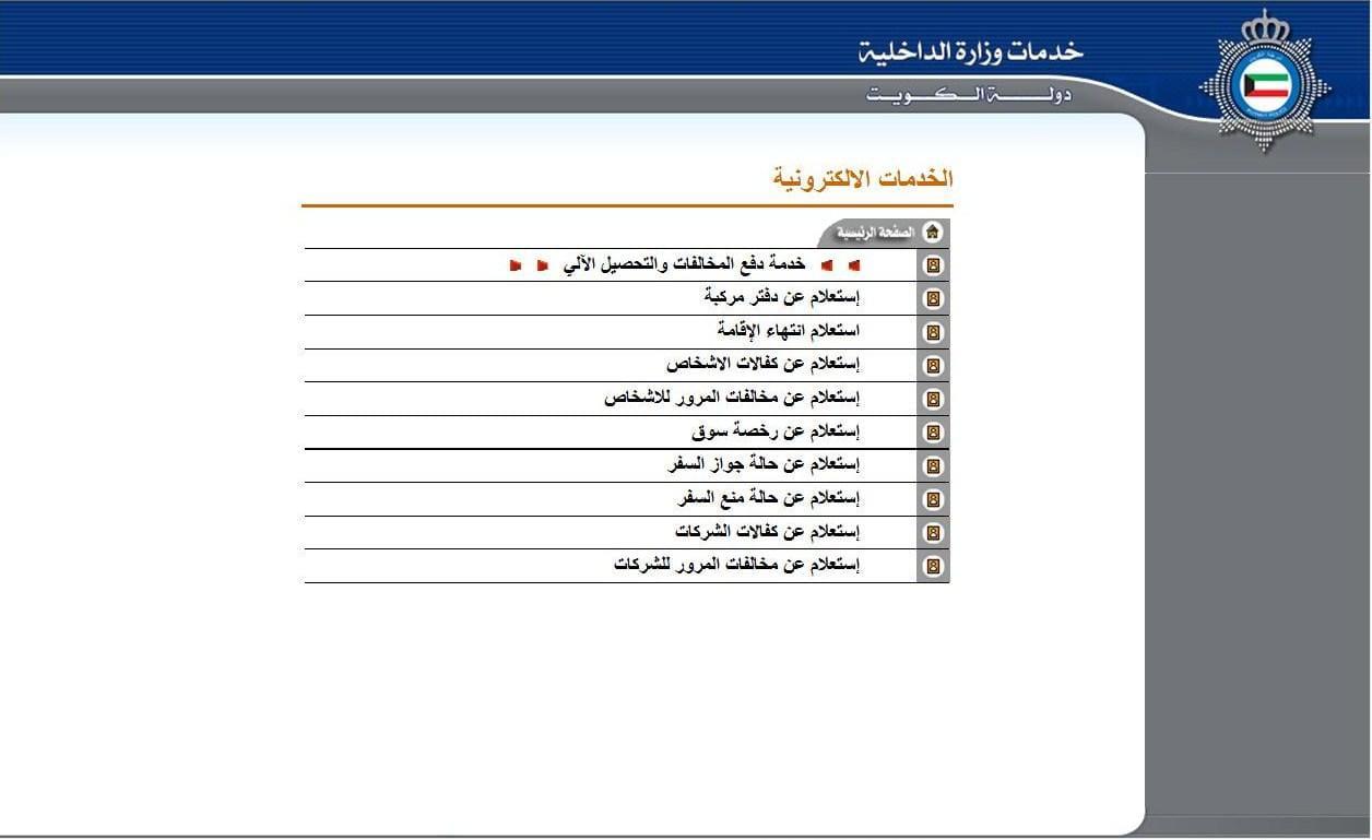 عائلة متفائل الحبيب وزارة الداخلية المخالفات السعودية Comertinsaat Com
