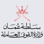 وزارة القوى العاملة عمان