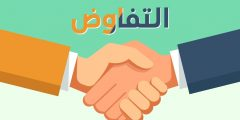 فن التفاوض