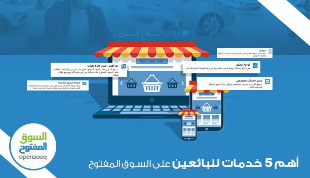 أهم 5 خدمات للبائعين على السوق المفتوح