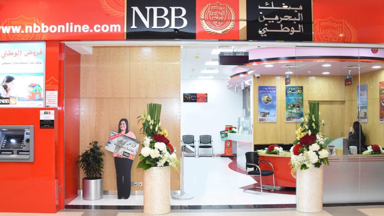 أوقات عمل بنك البحرين الوطني