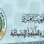 استمارة التقديم على وزارة العمل والشؤون الاجتماعية