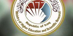 البوابة الإلكترونية لدائرة الدراسات والتخطيط والمتابعة في وزارة التعليم العالي والبحث العلمي