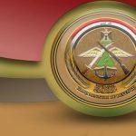 التقديم على وزارة الدفاع العراقية