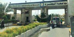 جامعة البصرة كلية التربية للعلوم الإنسانية