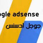 خطوات إنشاء حساب آدسنس