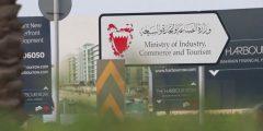 شروط استخراج سجل تجاري جديد البحرين